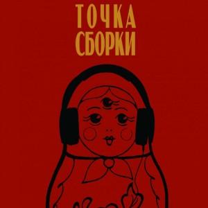 Tochka sborki_2