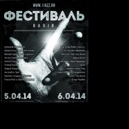 3th Festival of Radio 1jazz.ru_copy