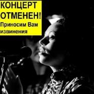 КОНЦЕРТ МАГЕРОВОЙ ОТМЕНЕН