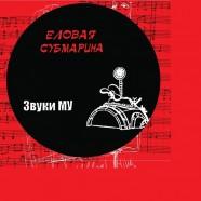 Zvuki_Mu_Digipack_02 - копия