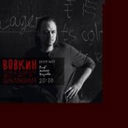 Джазовый вот-вот и день рождения Кожекина - копия