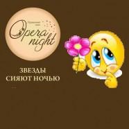 OPERA NIGHT-100-1