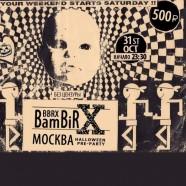 The Bambir - копия