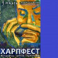 ХарпФест-2016 - копия