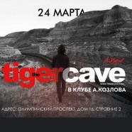 TigerCave