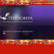 """Festival """"Ethnosphere"""" – Avant-concert"""