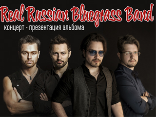 Real Russian Bluegrass Band