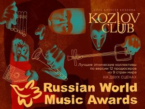 {:ru}RUSSIAN WORLD MUSIC AWARDS. ЦЕРЕМОНИЯ НАГРАЖДЕНИЯ И КОНЦЕРТ{:}{:en}RUSSIAN WORLD MUSIC AWARDS{:}