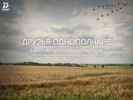 круглый бенд военные песни 9 мая великая отечественная война музыка послевоенного времени джазовый концерт в москве