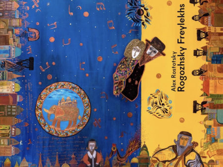 Джаз бас театр Алекс Ростоцкий синтез искусств топ-музыканты живой звук саксофон гитара барабаны билеты на концерт в Москве